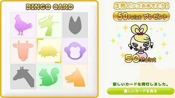 bingo3-2.jpg